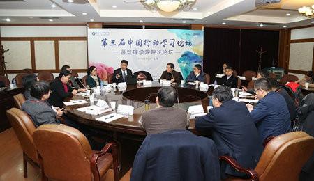 管理学院院长论坛在华东理工大学成功召开丨VUCA时代的MBA、EMBA教育模式创新