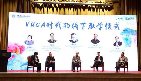 第三届中国行动学习论坛暨管理学院院长论坛在华东理工大学召开
