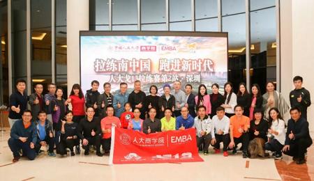 人大EMBA戈13挑战赛选拔第二站(深圳站)圆满成功