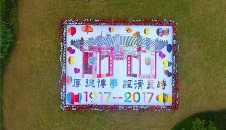 """上海财经大学商学院2017十""""最""""瞬间"""