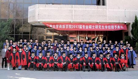云南大学EMBA2017届专业硕士研究生毕业典礼隆重举行