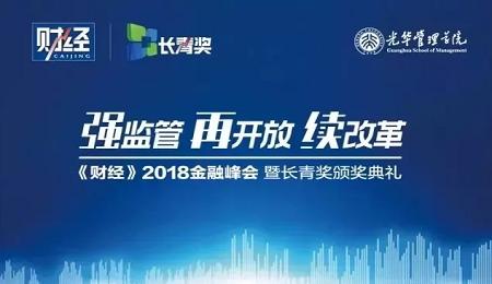 北大光华:《财经》金融峰会暨第二届长青奖颁奖典礼