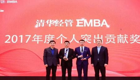 清华EMBA年度盛会在杭州召开