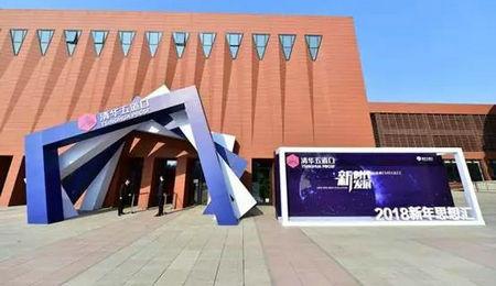 清华五道口金融学院举办2018新年思想汇
