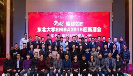 东北大学EMBA2018迎新联谊会举行