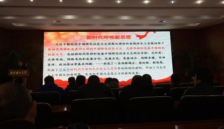 """南京理工大学EMBA2018""""紫金主张""""新年名家讲坛丨十九大之后的新时代"""