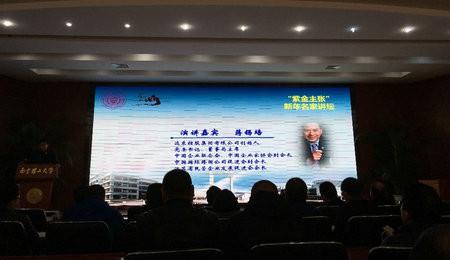 """南京理工大学EMBA2018""""紫金主张""""新年名家讲坛丨十九大后的远东:顺应新时代的战略性思考"""