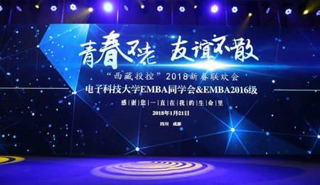 电子科技大学EMBA2018新春同学会隆重举行