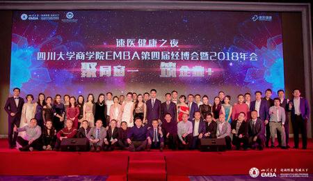 四川大学EMBA第四届经博会暨2018年会隆重举行