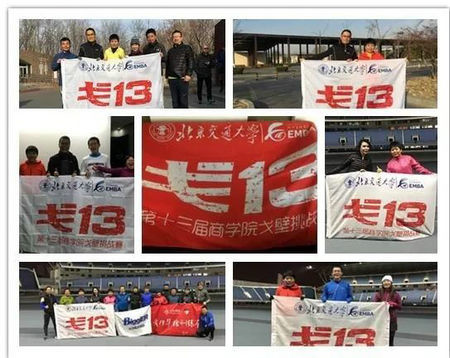 北京交通大学EMBA戈13写给所有提供戈赛基金捐助的校友的感谢信