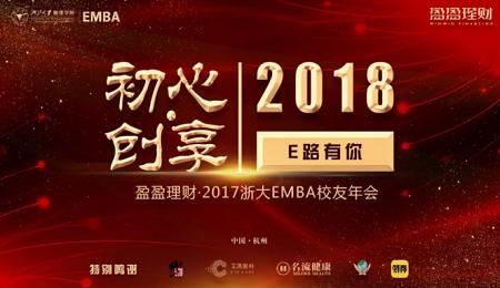 初心·创想2017浙大EMBA校友年会完美落幕