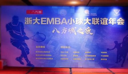 浙大EMBA小球大联谊年会成功举行