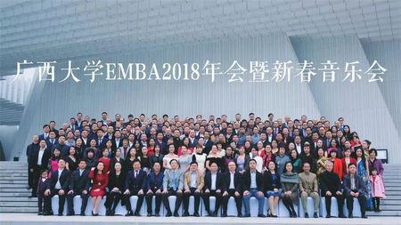 广西大学EMBA同学会2018年会暨新春音乐会顺利举行