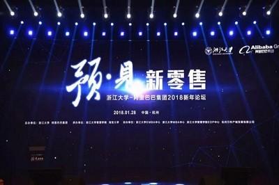 浙江大学—阿里巴巴集团2018新年论坛成功举办