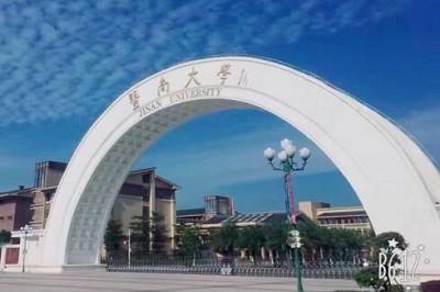 暨南大学10名教师当选政协第十二届广东省委员会委员