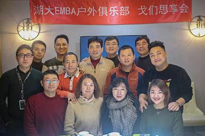 湖南大学EMBA户外俱乐部首期戈们思享会