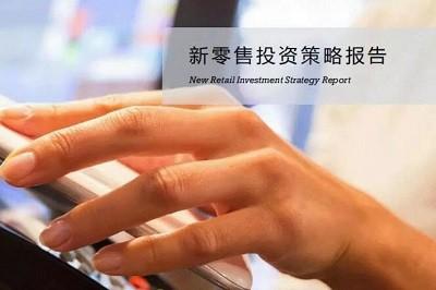 浙大EMBA与矽亚投资联合发布《新零售投资策略报告》