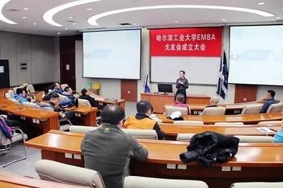 哈尔滨工业大学EMBA戈友会成立大会成功举行