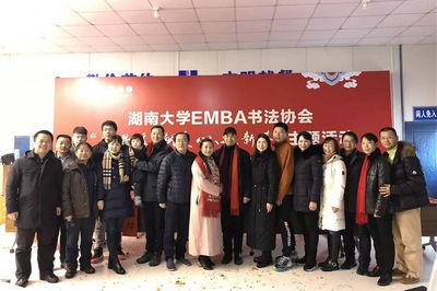 """湖南大学EMBA书法协会举办""""送温暖、献爱心、迎新春""""送春联公益活动"""