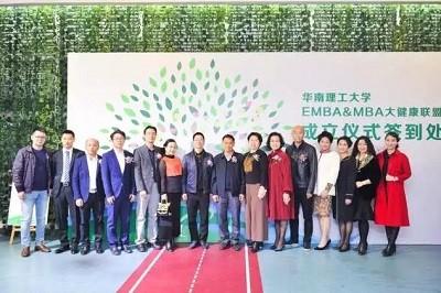 华南理工大学EMBA大健康联盟成立大会圆满举行