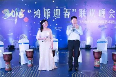 厦门大学EMBA鸿雁艺术团迎春晚会