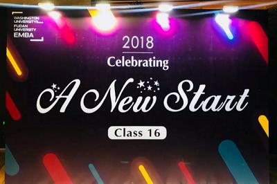 2018新起点,复旦大学-华盛顿大学EMBA16班再叙友情!