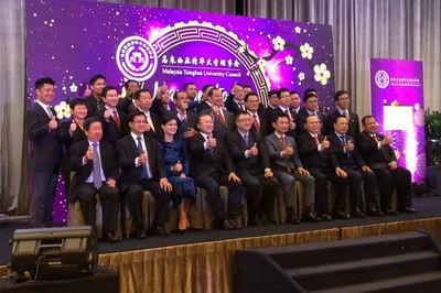 首届马来西亚清华大学理事会就职典礼在吉隆坡举行