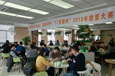 """南京大学EMBA、国际MBA""""17医健杯""""2018年掼蛋大赛圆满举行"""