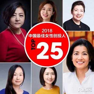 对外经贸EMBA53班张玮同学,荣登福布斯2018中国最佳女性创投人