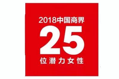 恭喜长江商学院EMBA校友荣登2018福布斯3大榜单