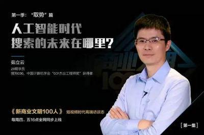 新商业文明100人丨29期茹立云:取势者后发先至,搜索未来