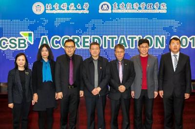 北京科技大学东凌经济管理学院顺利通过AACSB国际认证