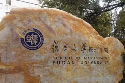 复旦管院蝉联UTD全球商学院科研百强中国大陆第一