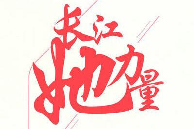 长江商学院EMBA丨长江她力量