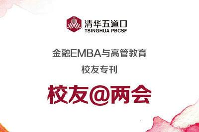 创领中国2030项目校友杨扬、清华五道口金融EMBA校友颜明在两会上建言提升人民幸福感