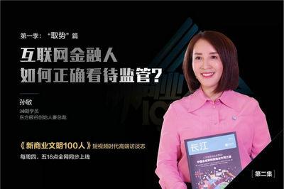 新商业文明100人丨30期孙敏:取势者心怀敬畏,长袖亦善贾