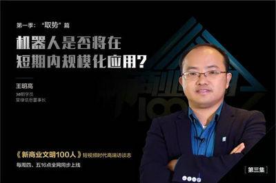 新商业文明100人丨30期王明高:取势者棠棣融融,研以致用