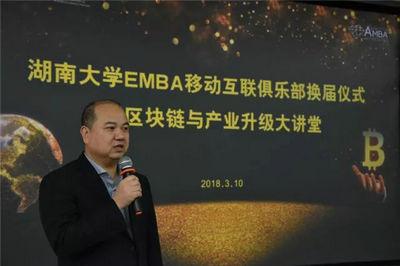 湖南大学EMBA移动互联俱乐部换届暨区块链与产业升级大讲堂隆