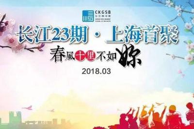 长江商学院EMBA23期毕业上海首聚:春风十里不如你