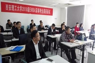 2018级西安理工大学深圳EMBA考生面试会顺利举行
