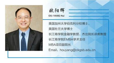 长江大咖说丨长江EMBA欧阳辉教授:银行理财产品的发展与前景分析