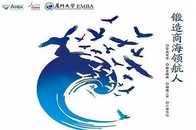 多名厦门大学EMBA校友荣获福建省优秀企业家荣誉称号!