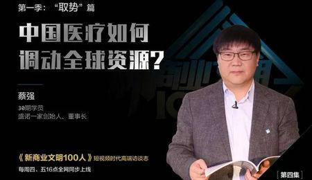 新商业文明100人丨30期蔡强:取势者寻医全球,急人所急