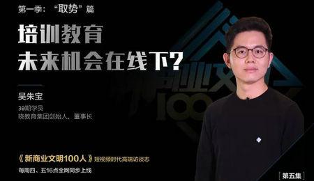 新商业文明100人丨30期吴朱宝:取势者商业赋能,教育平等