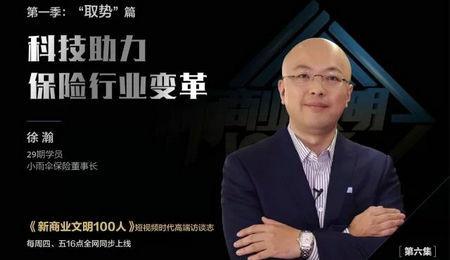 新商业文明100人丨29期徐瀚:取势者立足科技,守护幸福