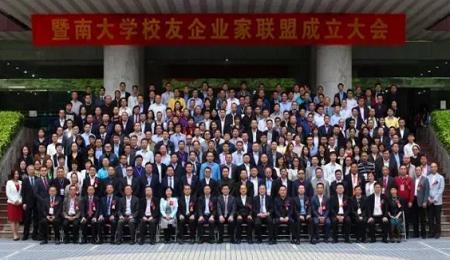 暨南大学EMBA校友企业家联盟成立大会成功举行