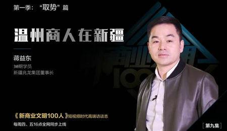 新商业文明100人丨30期蒋益东:取势者融入西部,布局将来