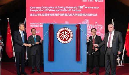 北京大学120周年校庆海外庆典暨北京大学英国校区启动仪式隆重举行