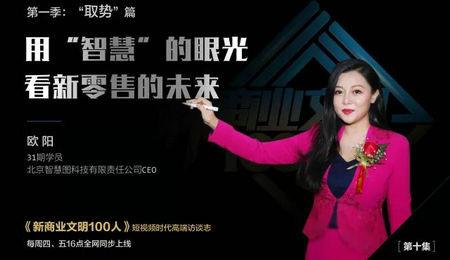 新商业文明100人丨长江31期欧阳:取势者知彼知己,激活新零售