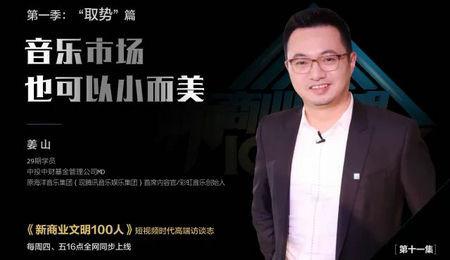 新商业文明100人丨长江29期姜山:取势者音乐赋能,商业律动